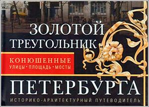 Пешком в историю Петербурга