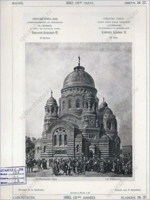 Конкурсный проект В.А.Шретера храма на месте ранения императора Александра II. 1882 год. Фото: https://spbarchives.ru/architecture_2.3