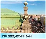 В Петербурге новый бум краеведения. Люди делают сувениры, водят экскурсии и восстанавливают печи